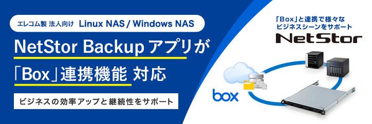 NetStorシリーズ「Box」連携機能対応