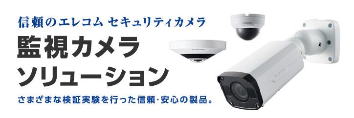 監視カメラソリューション