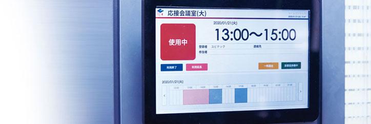 バッテリーレス タブレットPC「株式会社ユビテック 様」