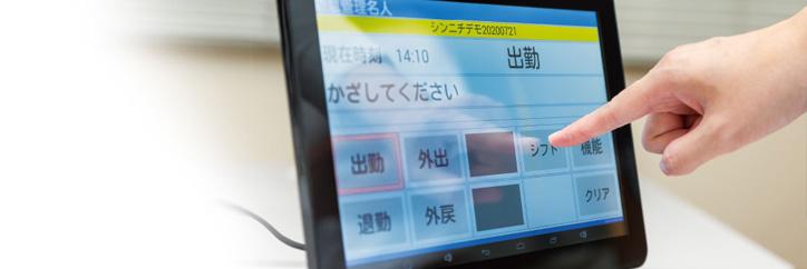導入レポート バッテリーレス タッチパネルPC 「株式会社シンニチ 様」のバナー