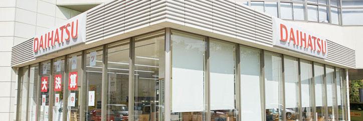 デジタルサイネージ・無線AP・NAS導入レポート「ダイハツ長崎販売株式会社様」