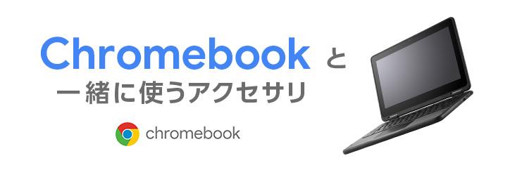 Chromebookと一緒に使うアクセサリ関連製品