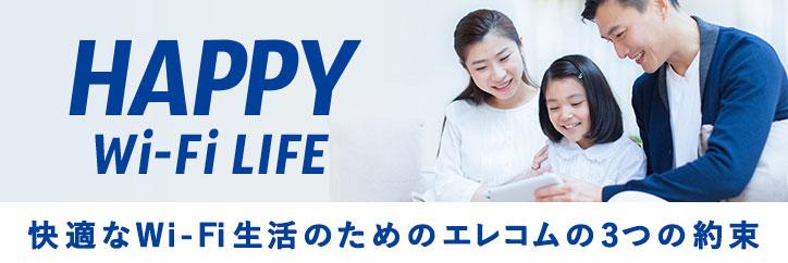 HAPPY Wi-Fi Life