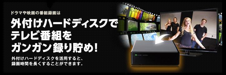 外付けハードディスク(HDD)でテレビを録画しよう