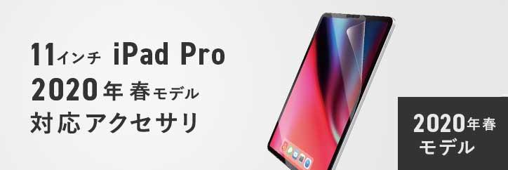11インチiPad Pro(2020年モデル)