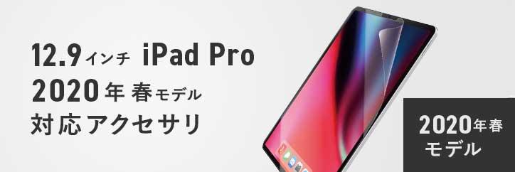 12.9インチiPad Pro(2020年モデル)