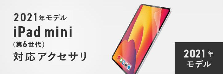 iPad mini(2021年モデル)