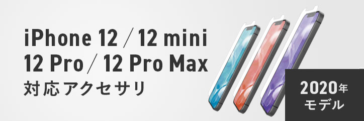 Phone 12 mini / iPhone 12 / iPhone 12 Pro / iPhone 12 Pro Max 対応アクセサリ