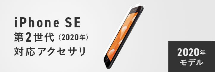 iPhone SE 2020年モデル 対応アクセサリ