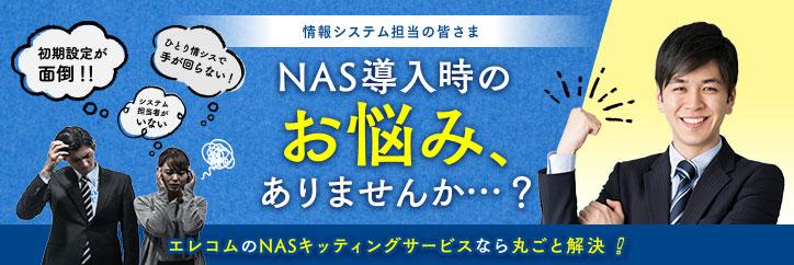 NAS キッティングサービスのバナー