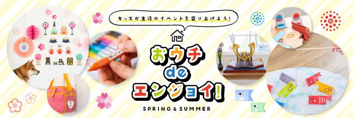 紙web「キッズが主役のイベントを盛り上げよう! Spring & Summer」
