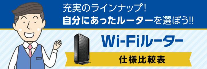 無線LAN親機 (Wi-Fi/無線LANルーター) 仕様比較表