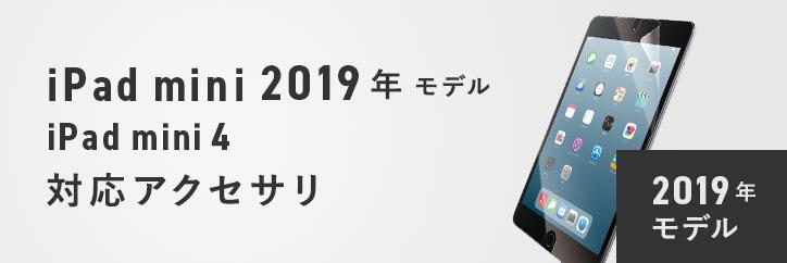 iPad mini(2019年モデル)