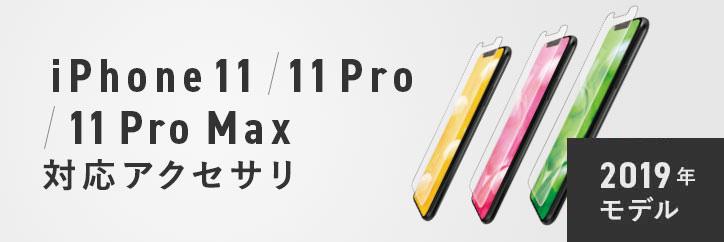 iPhone 11 / 11 Pro / 11 Pro MAX 対応アクセサリ