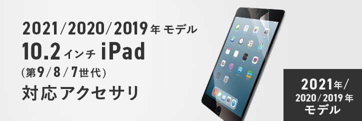 10.2インチiPad(2019年モデル)
