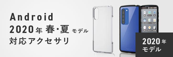 Android 2020年夏モデル 対応製品