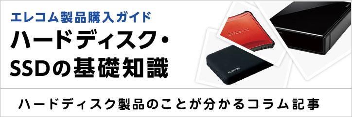 ハードディスク・SSDの基礎知識