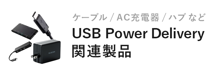 USB Power Delivery 対応製品