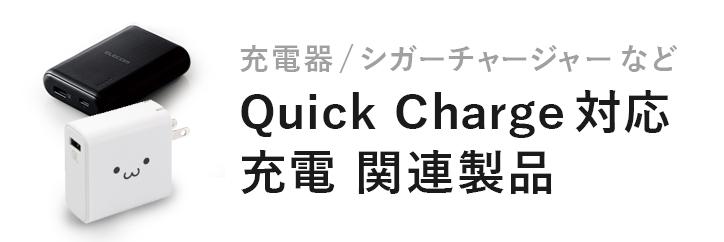 Quick Charge 対応 充電関連 製品