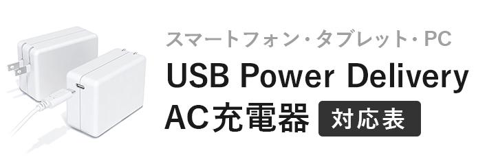 Power Delivery(パワーデリバリー)対応 AC充電器 スマートフォン対応表