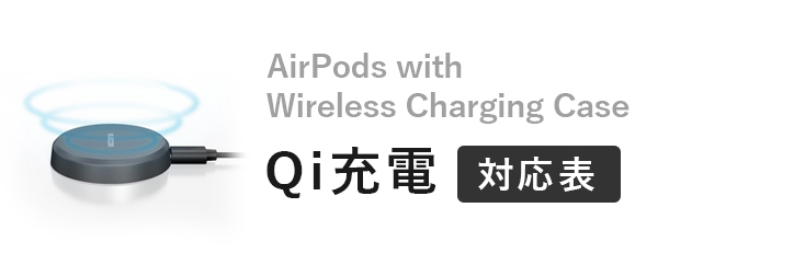 AirPods with Wireless Charging Case Qi充電対応表