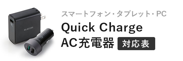 Quick Charge対応 AC充電器 対応表