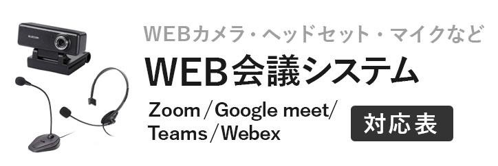 Web会議システム 対応表