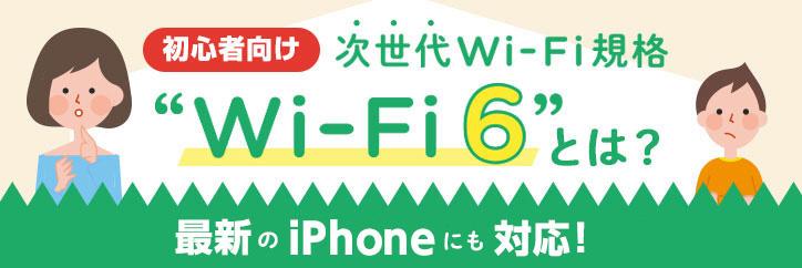 """初心者向け 次世代Wi-Fi規格""""Wi-Fi 6""""とは? Happy Wi-Fi Life"""