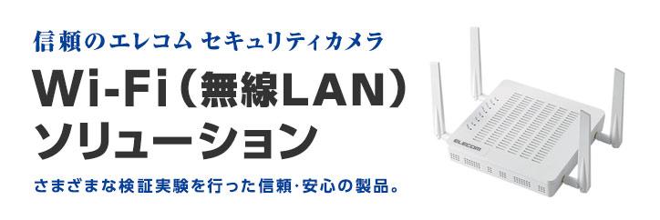 Wi-Fi(無線LAN)ソリューション