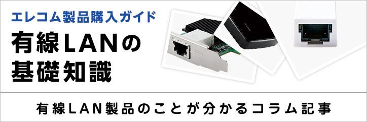 エレコムWi-Fi製品購入ガイド有線LANの基礎知識
