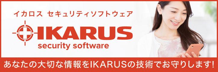 イカロスセキュリティソフトウェア