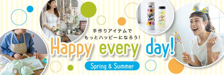 手作りアイテムでもっとハッピーになろう!Happy every day! Spring & Summer