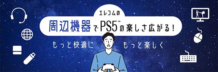 PlayStation 5 向け製品