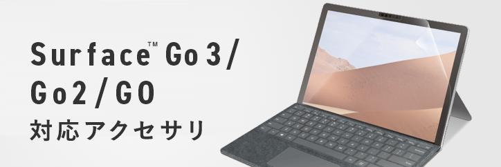 Surface Go 対応アクセサリ