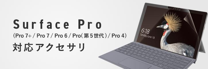 Surface Pro 対応アクセサリ