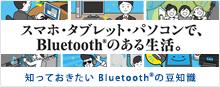 スマホ・タブレット・パソコンで、Bluetooth®のある生活。