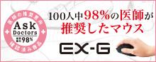 98%の医師が推奨したマウス EX-G