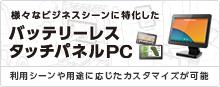 様々なビジネスシーンに特化した バッテリーレスタッチパネルPC