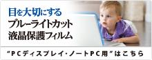 パソコン用ブルーライト対策フィルム