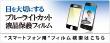 スマートフォン用フィルム検索