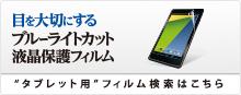 タブレットPC用フィルム検索