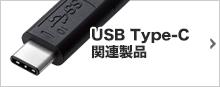USB Type-C関連製品