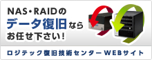 NAS・RAIDのデータ復旧ならお任せ下さい!