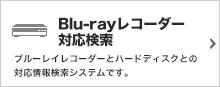 ブルーレイレコーダー対応検索