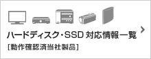 ハードディスク対応一覧表
