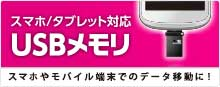 スマホ・タブレット対応USBメモリ