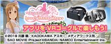 ソードアート・オンラインVR Lovely Honey Days 推奨VRゴーグルのご案内