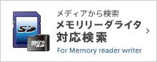 メモリリーダライタ対応表