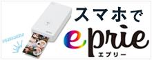 モバイルフォトプリンタ エプリーサイト