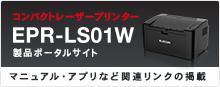 プリンタEPR-LS01W 製品ポータルサイト